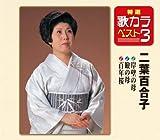 特選・歌カラベスト3 岸壁の母/瞼の母/百年桜