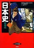 日本史 近現代 パワーアップ版 (別冊つき) (新マンガゼミナール)