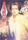 百鬼夜行抄 (1) (眠れぬ夜の奇妙な話コミックス)