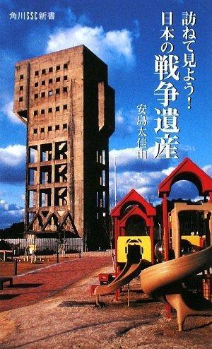 訪ねて見よう!日本の戦争遺産