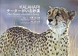 KALAHARI チーターがいる砂漠(佐野 高太郎)
