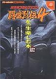 新日本プロレスリング闘魂烈伝4を一生楽しむ本 (ドリームキャスト必勝法スペシャル)