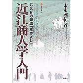 近江商人学入門―CSRの源流「三方よし」 (淡海文庫 (31))
