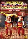 小堺一機 &柳沢慎吾LIVE ライブマン★コミック君!! テレビくん登場の巻 [DVD]