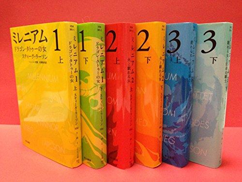 ミレニアム 1~3 全6巻完結セット