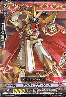 ヴァンガード 【 キング・オブ・ソード[R] 】BT01-030-R 《騎士王降臨》