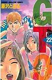 GTO(22) (週刊少年マガジンコミックス)