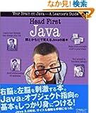 Head First Java ��2�� �\���Ƃ��炾�Ŋo����Java�̊�{