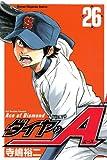 ダイヤのA(26) (少年マガジンコミックス)