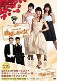 結婚したい女 DVD-BOX2