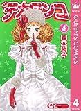 デカワンコ 4 (クイーンズコミックスDIGITAL)