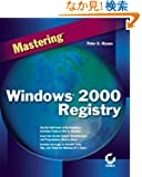 Mastering Windows 2000 Registry