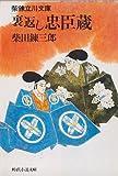 裏返し忠臣蔵―柴錬立川文庫 (1983年) (時代小説文庫〈78〉)