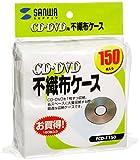サンワサプライ CD・CD-R用不織布ケース(150枚セット) FCD-F150 ランキングお取り寄せ