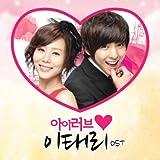 I Love イ・テリ 韓国ドラマOST (tvN TV Drama) (韓国盤)