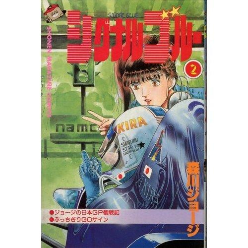 シグナルブルー 2 (少年マガジンコミックス)