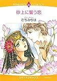砂上に誓う恋 (エメラルドコミックス ロマンスコミックス)