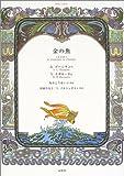 金の魚―朗読CD絵本 (朗読CD絵本)