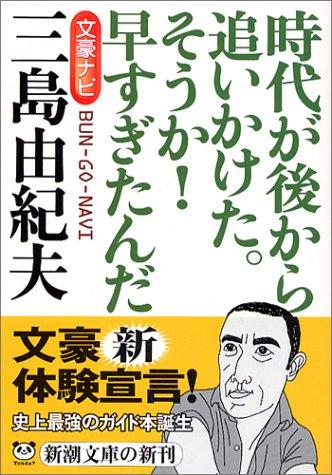 文豪ナビ 三島由紀夫 (新潮文庫)