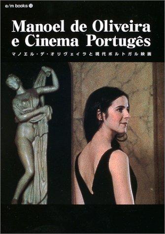 マノエル・デ・オリヴェイラと現代ポルトガル映画 書影