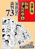 法律入門 判例まんが本〈6〉家族法の裁判73