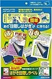 KOKUYO インクジェットプリンタ用はがき目隠しラベル(地紋印刷ありタイプ) A4 8面 5枚 KJ-SHB108-5