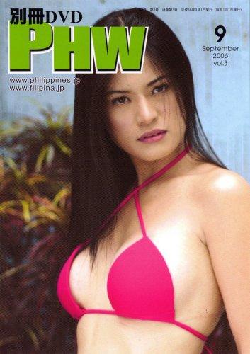 [PHWーDVD] 2006年9月号(VOL.3) フィリピン大好き!フィリピーナ大好き!な貴方の為の月刊DVDマガジン