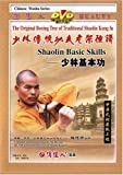 Shaolin Basic Skills (Exercises)