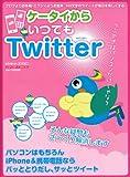 ケータイからいつでもTwitter―携帯電話・iPhone・パソコンでもっと活用! (メディアボーイMOOK ビギナーズPC)