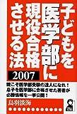 子どもを医学部に現役合格させる法〈2007年版〉 (Yell books)