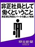 非正社員として働くということ 非正規公務員とパートの厳しい現実 (朝日新聞デジタルSELECT)