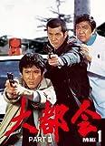 大都会 PART� BOX 1 [DVD]