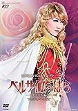 Takarazuka Revue Cosmos Troupe (Sora Gumi) - Takarazuka Roman The Rose Of Versailles - Oscar Chapter - From Riyoko Ikeda's The Rose Of Versailles (2DVDS) [Japan DVD] TCAD-433