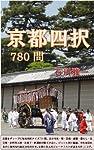 京都四択 780問