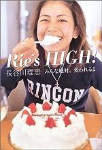 Rie's HIGH!―みんな絶対、変われるよ