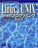 Linux&UNIX Shellプログラミング―Bourneシェル徹底攻略