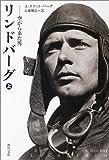 リンドバーグ〈上〉―空から来た男 (角川文庫)