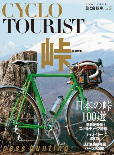 シクロツーリスト Vol.2  旅と自転車
