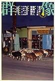 群像 2008年 04月号 [雑誌]