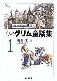 完訳グリム童話集〈1〉 (ちくま文庫)