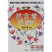 花言葉・花贈り―神話や伝説・四季の彩りを花束に託して