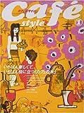 カフェ・スタイル (1) (ワールド・ムック (328))
