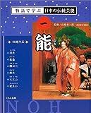 能 (物語で学ぶ日本の伝統芸能)