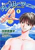 ダブル・ダイブ! (1) (ウィングス・コミックス)