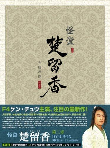 怪盗 楚留香(そりゅうこう) 第二章 [DVD]