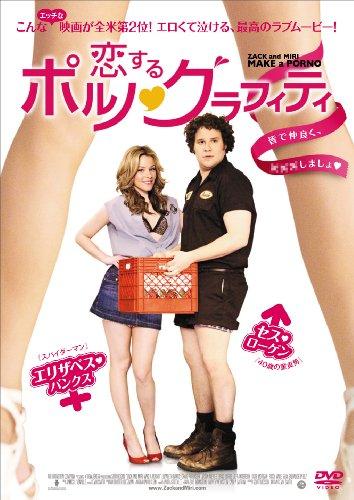恋するポルノ?グラフィティ [DVD]