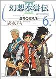 幻想水滸伝3-運命の継承者 6 (6) (MFコミックス)