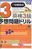 英検3級予想問題ドリル—7日間完成 (旺文社英検書)