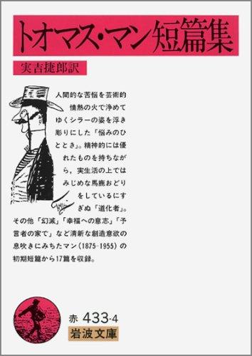 トオマス・マン短篇集 (岩波文庫 赤 433-4)