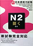 Power Up! N2 Listening Practice with CDs -- The Preparatory Course for the Japanese Language Proficiency Test by Unicom